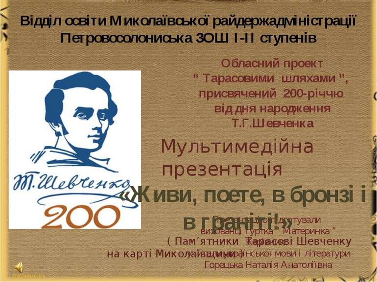 Відділ освіти Миколаївської райдержадміністрації Петровосолониська ЗОШ І-ІІ с...