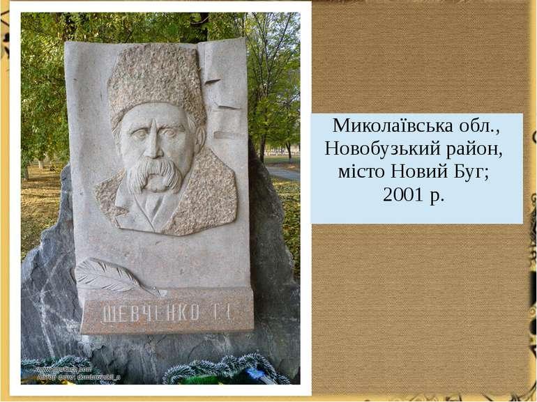 Миколаївська обл.,Новобузькийрайон, місто Новий Буг; 2001 р.