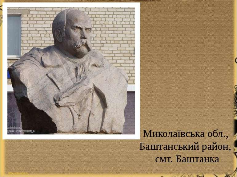 Миколаївська обл., Баштанський район, смт. Баштанка