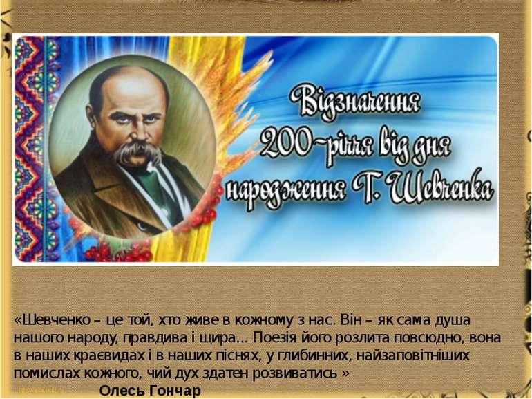 «Шевченко – це той, хто живе в кожному з нас. Він – як сама душа нашого народ...