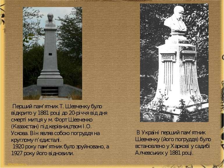 Перший пам'ятник Т. Шевченку було відкрито у 1881 році до 20-річчя від дня см...