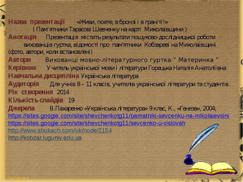 Назва презентації «Живи, поете, в бронзі і в граніті!» ( Пам'ятники Тарасові ...