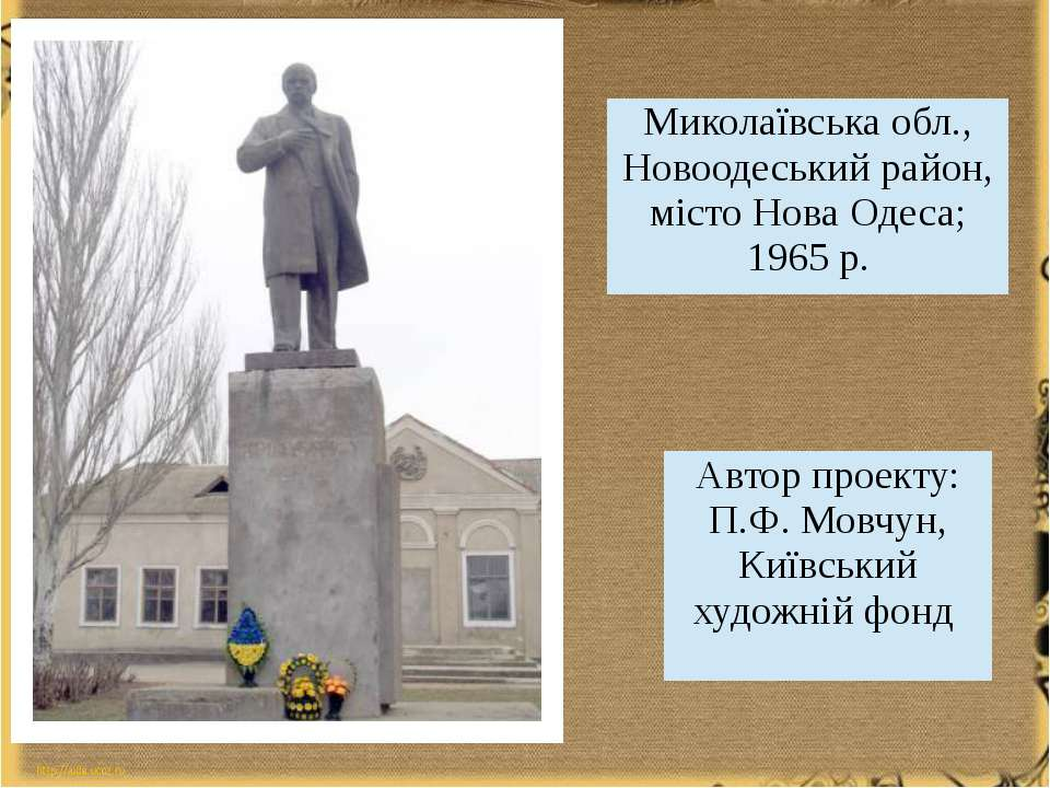 Миколаївська обл.,Новоодеськийрайон, місто Нова Одеса; 1965 р. Автор проекту:...