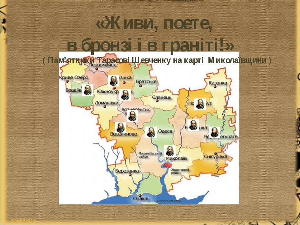 «Живи, поете, в бронзі і в граніті!» ( Пам'ятники Тарасові Шевченку на карті ...
