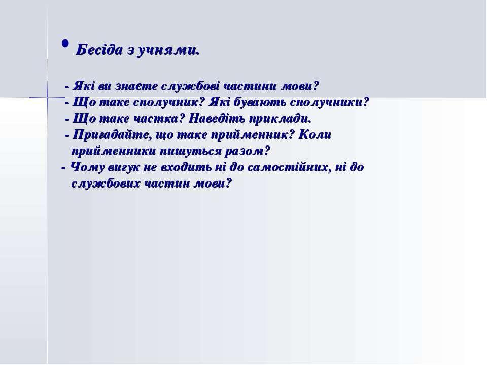 Бесіда з учнями. - Які ви знаєте службові частини мови? - Що таке сполучник? ...