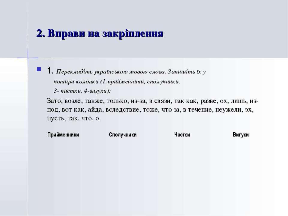 2. Вправи на закріплення 1. Перекладіть українською мовою слова. Запишіть їх ...