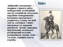 Іван Зайшлий «москалик» — людина з іншого світу, небуденний, особливий, так н...