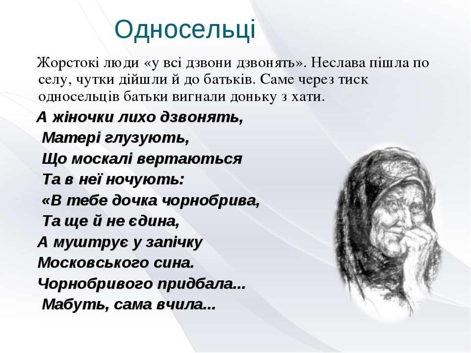 Односельці Жорстокі люди «у всі дзвони дзвонять». Неслава пішла по селу, чутк...