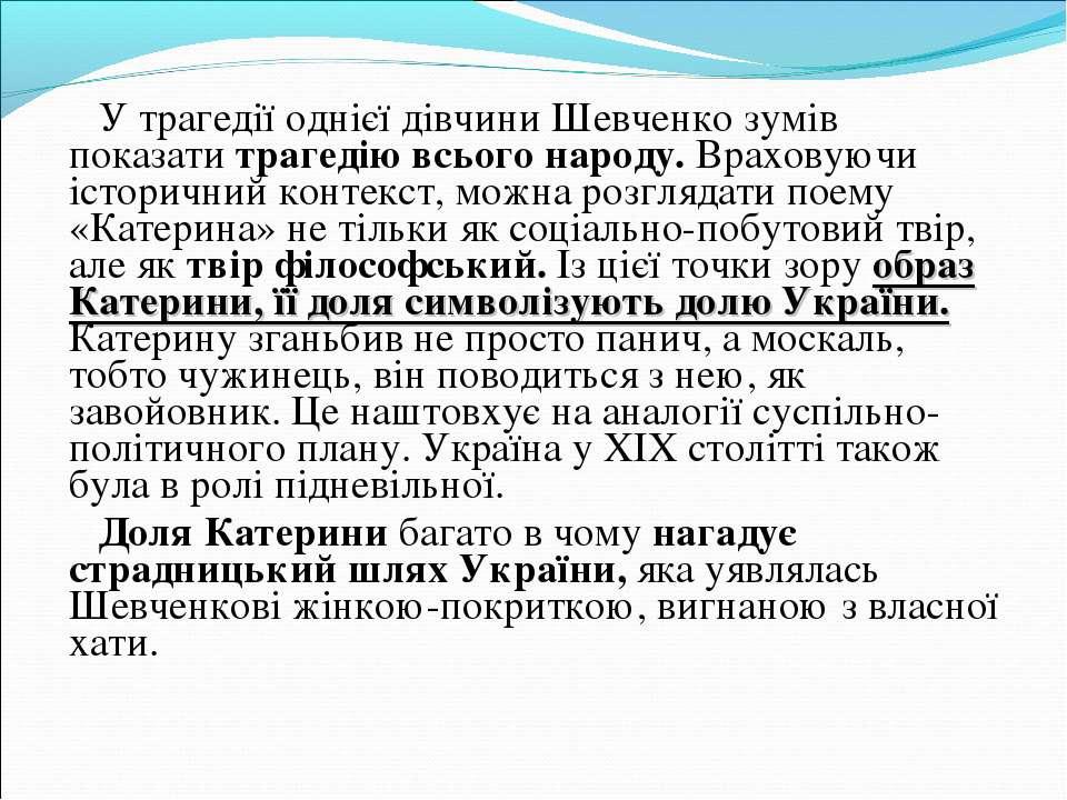 У трагедії однієї дівчини Шевченко зумів показати трагедію всього народу. Вра...