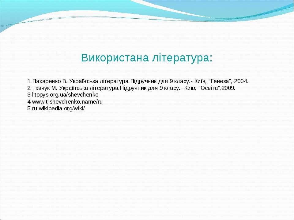 Використана література: Пахаренко В. Українська література.Підручник для 9 кл...