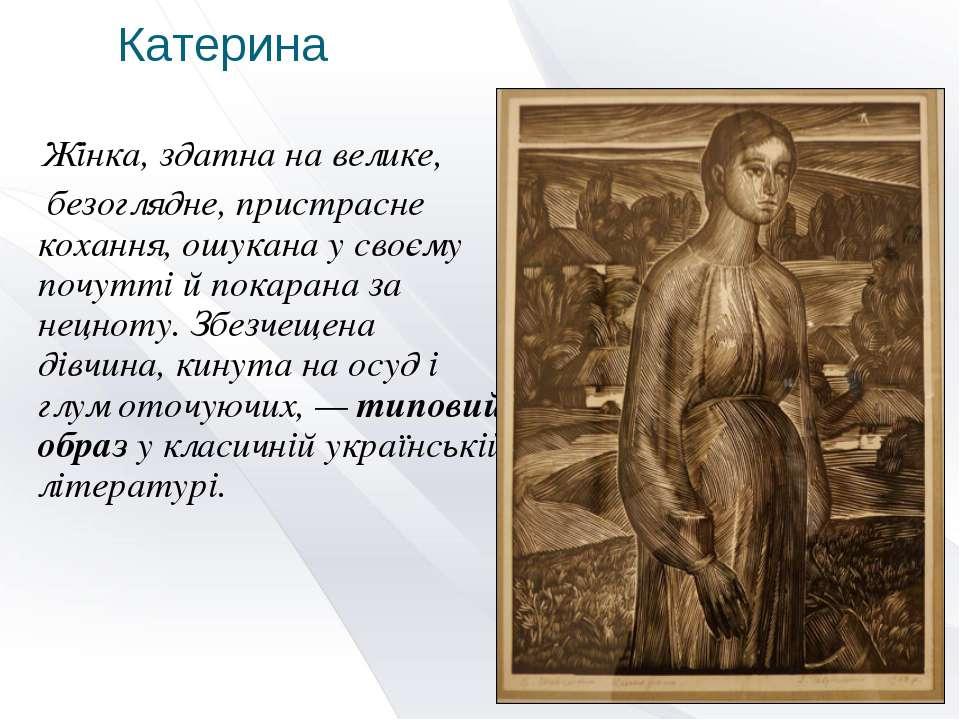 Катерина Жінка, здатна на велике, безоглядне, пристрасне кохання, ошукана у с...