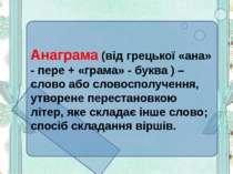 Анаграма (від грецької «ана» - пере + «грама» - буква ) – слово або словоспол...