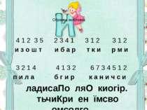 4 1 2 3 5 2 3 4 1 3 1 2 3 1 2 и з о ш т и б а р т к и р м и 3 2 1 4 4 1 3 2 6...