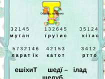 3 2 1 4 5 1 3 2 6 4 5 3 5 1 2 4 м у т а н т р у т и с к і т а с 5 7 3 2 1 4 6...