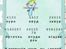 4 1 2 3 3 4 1 2 2 4 3 1 5 к у р о а в у д з а в у р 6 1 4 3 2 5 7 3 4 1 2 5 6...