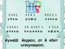 2 3 4 1 3 2 4 1 4 5 2 3 1 у б а ш р а ф ш л а к о ш 2 3 5 4 1 3 5 4 2 6 7 1 2...