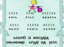 1 3 2 4 3 2 41 4 3 2 1 5 6 к н і ь л і ь с а р а к с ь 4 2 3 1 2 1 4 3 5 4 5 ...