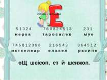 5 1 3 2 4 7 6 9 8 2 4 5 1 3 2 3 1 н е р к а т а р о с а л е к м у е 7 4 5 8 1...