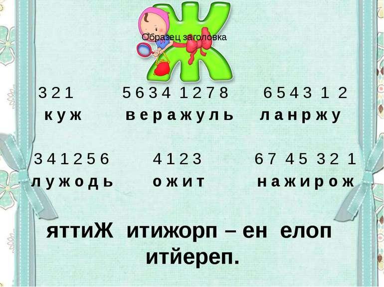 3 2 1 5 6 3 4 1 2 7 8 6 5 4 3 1 2 к у ж в е р а ж у л ь л а н р ж у 3 4 1 2 5...