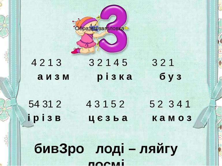 4 2 1 3 3 2 1 4 5 3 2 1 а и з м р і з к а б у з 54 31 2 4 3 1 5 2 5 2 3 4 1 і...