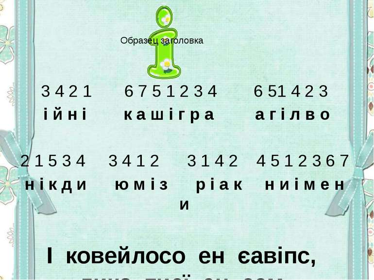 3 4 2 1 6 7 5 1 2 3 4 6 51 4 2 3 і й н і к а ш і г р а а г і л в о 2 1 5 3 4 ...