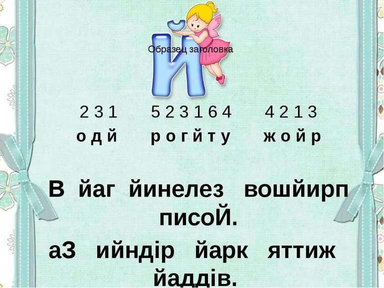 2 3 1 5 2 3 1 6 4 4 2 1 3 о д й р о г й т у ж о й р В йаг йинелез вошйирп пис...