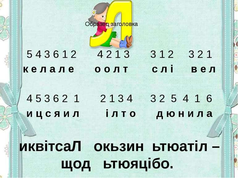 5 4 3 6 1 2 4 2 1 3 3 1 2 3 2 1 к е л а л е о о л т с л і в е л 4 5 3 6 2 1 2...