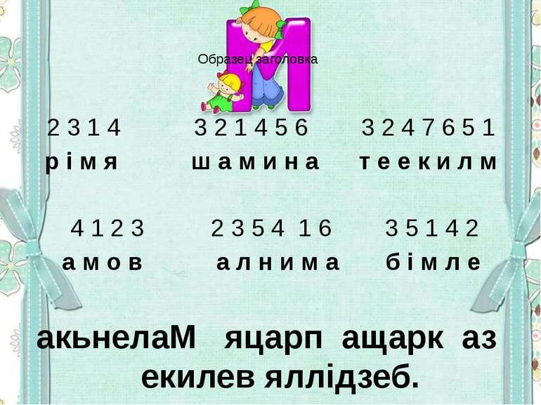 2 3 1 4 3 2 1 4 5 6 3 2 4 7 6 5 1 р і м я ш а м и н а т е е к и л м 4 1 2 3 2...