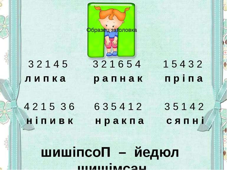 3 2 1 4 5 3 2 1 6 5 4 1 5 4 3 2 л и п к а р а п н а к п р і п а 4 2 1 5 3 6 6...