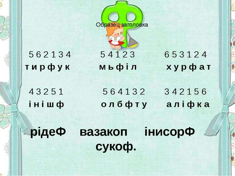 5 6 2 1 3 4 5 4 1 2 3 6 5 3 1 2 4 т и р ф у к м ь ф і л х у р ф а т 4 3 2 5 1...