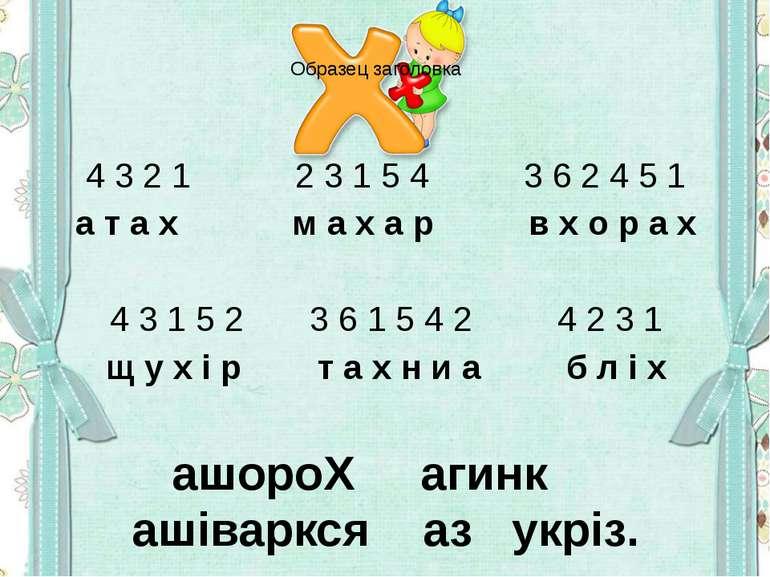 4 3 2 1 2 3 1 5 4 3 6 2 4 5 1 а т а х м а х а р в х о р а х 4 3 1 5 2 3 6 1 5...