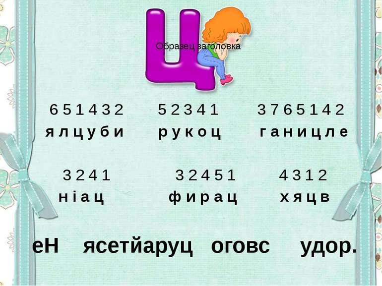 6 5 1 4 3 2 5 2 3 4 1 3 7 6 5 1 4 2 я л ц у б и р у к о ц г а н и ц л е 3 2 4...