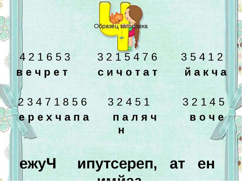 4 2 1 6 5 3 3 2 1 5 4 7 6 3 5 4 1 2 в е ч р е т с и ч о т а т й а к ч а 2 3 4...