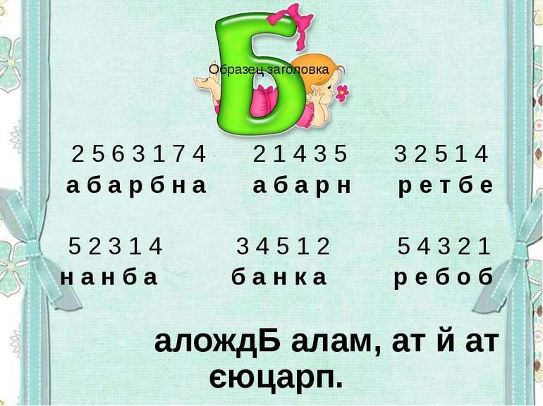 2 5 6 3 1 7 4 2 1 4 3 5 3 2 5 1 4 а б а р б н а а б а р н р е т б е 5 2 3 1 4...