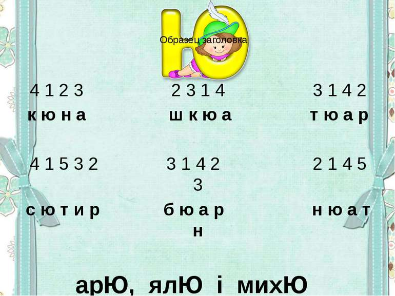 4 1 2 3 2 3 1 4 3 1 4 2 к ю н а ш к ю а т ю а р 4 1 5 3 2 3 1 4 2 2 1 4 5 3 с...