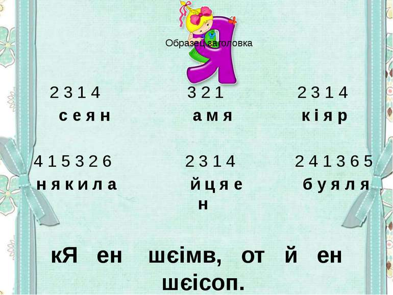 2 3 1 4 3 2 1 2 3 1 4 с е я н а м я к і я р 4 1 5 3 2 6 2 3 1 4 2 4 1 3 6 5 н...