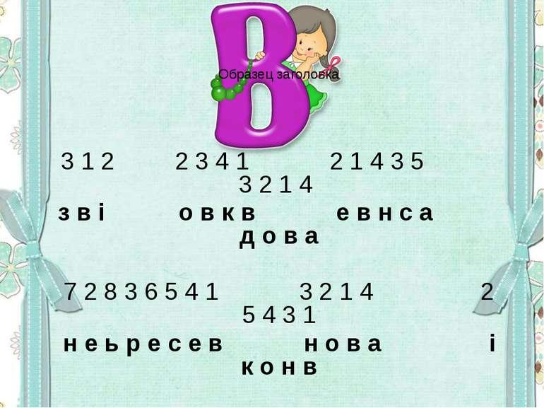 3 1 2 2 3 4 1 2 1 4 3 5 3 2 1 4 з в і о в к в е в н с а д о в а 7 2 8 3 6 5 4...
