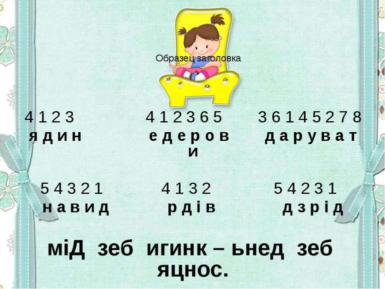 4 1 2 3 4 1 2 3 6 5 3 6 1 4 5 2 7 8 я д и н е д е р о в д а р у в а т и 5 4 3...