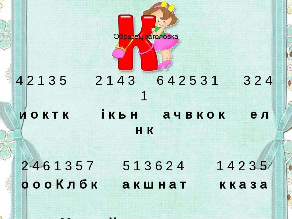 4 2 1 3 5 2 1 4 3 6 4 2 5 3 1 3 2 4 1 и о к т к і к ь н а ч в к о к е л н к 2...