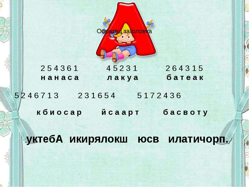 2 5 4 3 6 1 4 5 2 3 1 2 6 4 3 1 5 н а н а с а л а к у а б а т е а к 5 2 4 6 7...