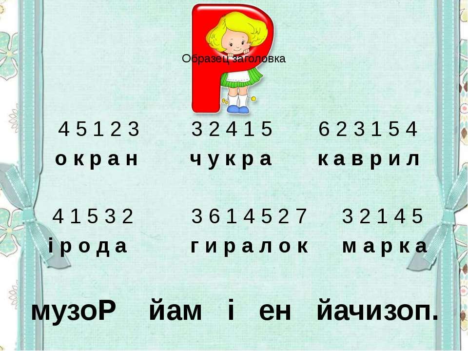 4 5 1 2 3 3 2 4 1 5 6 2 3 1 5 4 о к р а н ч у к р а к а в р и л 4 1 5 3 2 3 6...