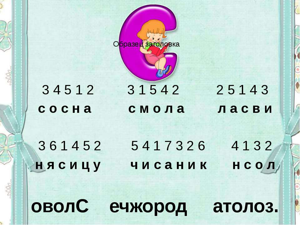 3 4 5 1 2 3 1 5 4 2 2 5 1 4 3 с о с н а с м о л а л а с в и 3 6 1 4 5 2 5 4 1...