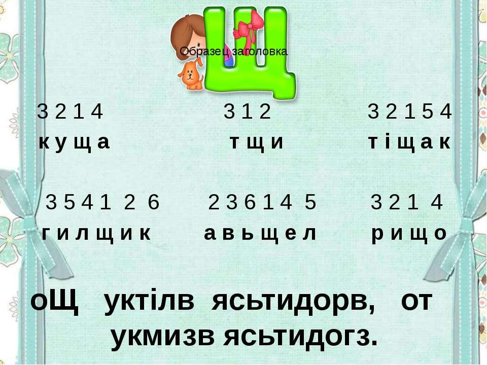 3 2 1 4 3 1 2 3 2 1 5 4 к у щ а т щ и т і щ а к 3 5 4 1 2 6 2 3 6 1 4 5 3 2 1...