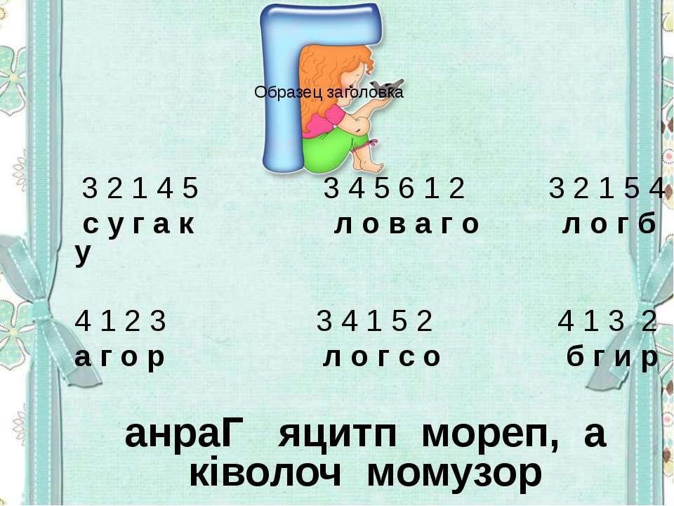 3 2 1 4 5 3 4 5 6 1 2 3 2 1 5 4 с у г а к л о в а г о л о г б у 4 1 2 3 3 41...
