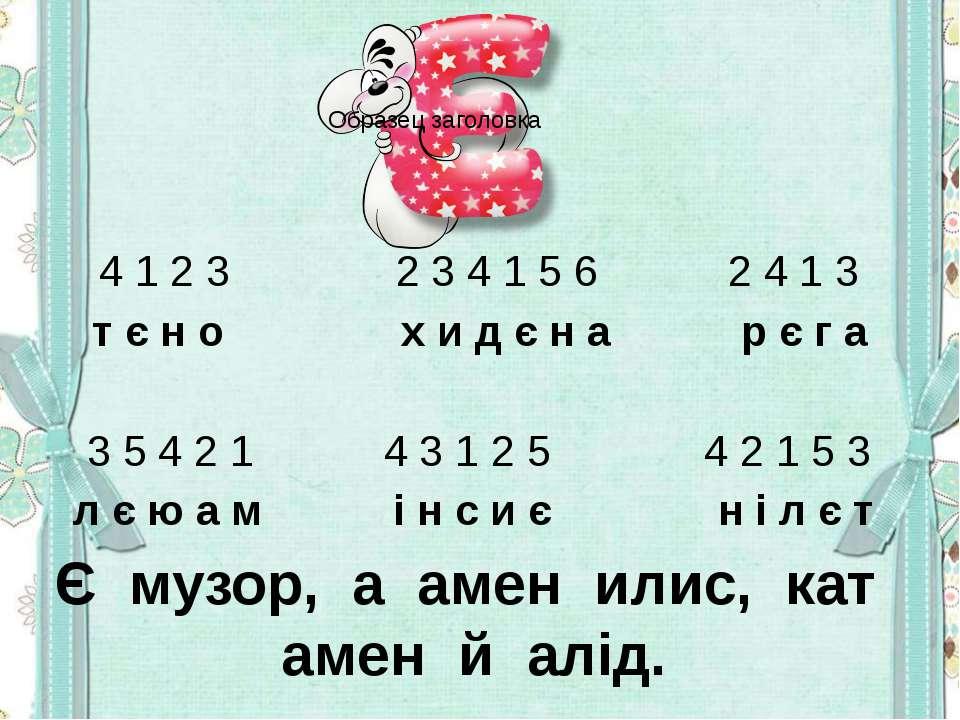 4 1 2 3 2 3 4 1 5 6 2 4 1 3 т є н о х и д є н а р є г а 3 5 4 2 1 4 3 1 2 5 4...