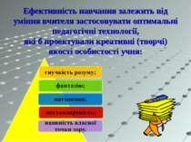 Ефективність навчання залежить від уміння вчителя застосовувати оптимальні пе...
