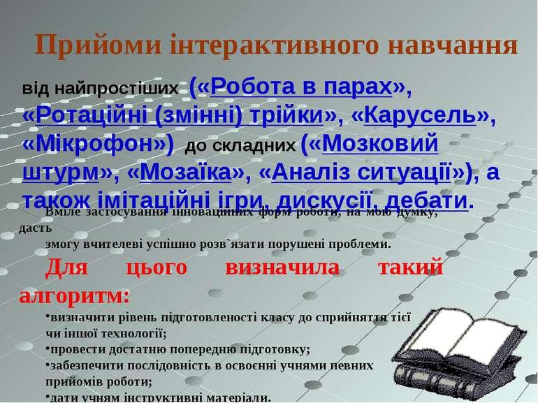 Прийоми інтерактивного навчання від найпростіших («Робота в парах», «Ротаційн...