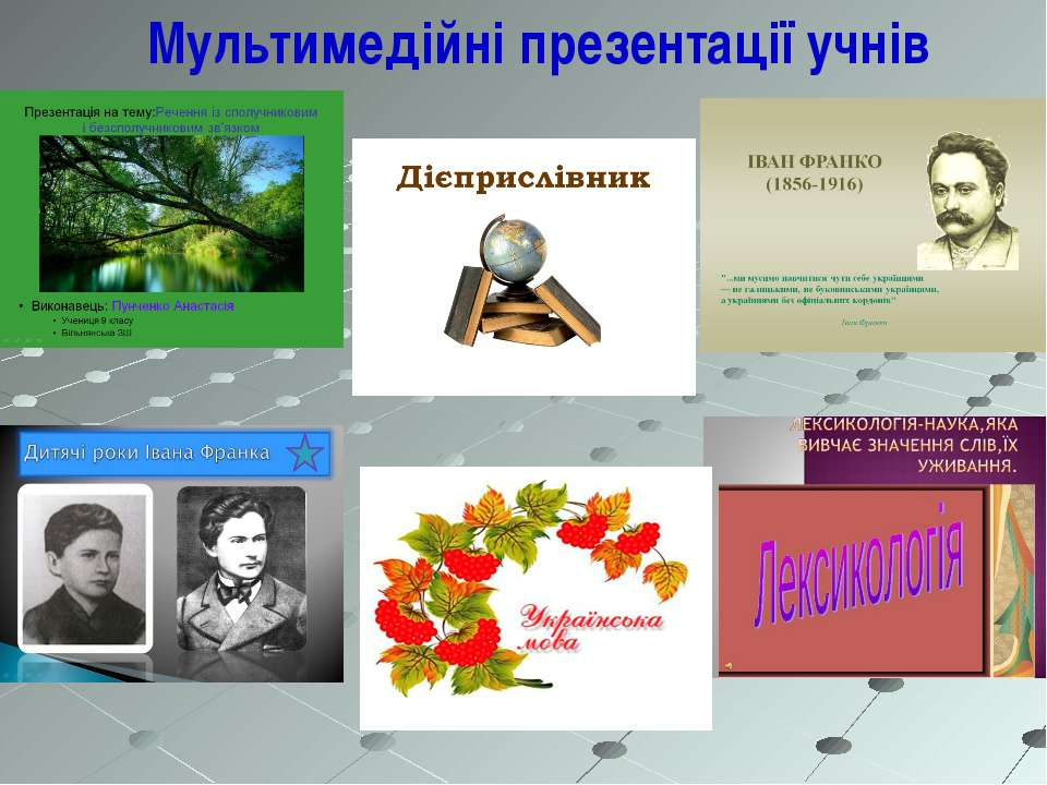 Мультимедійні презентації учнів