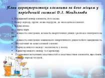 План характеристики елемента за його місцем у періодичній системі Д.І.Мендел...