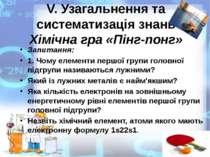V. Узагальнення та систематизація знань Хімічна гра «Пінг-понг» Запитання: 1....